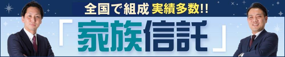 愛知県で実績多数!家族信託