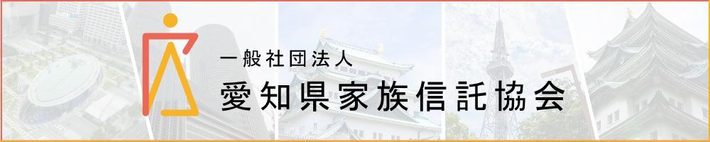 愛知県家族信託協会
