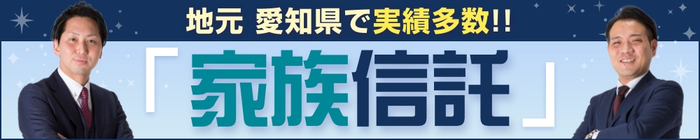 地元愛知県で実績多数!家族信託